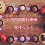 すぐにできる簡単デザート☆《わらび餅風片栗餅編》