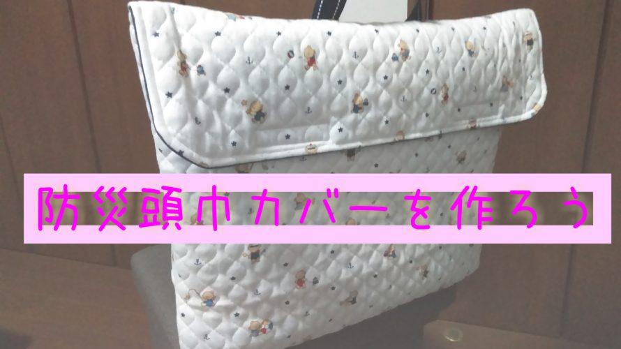 入学・進級準備に☆お裁縫苦手でも簡単!防災頭巾カバーの作り方☆