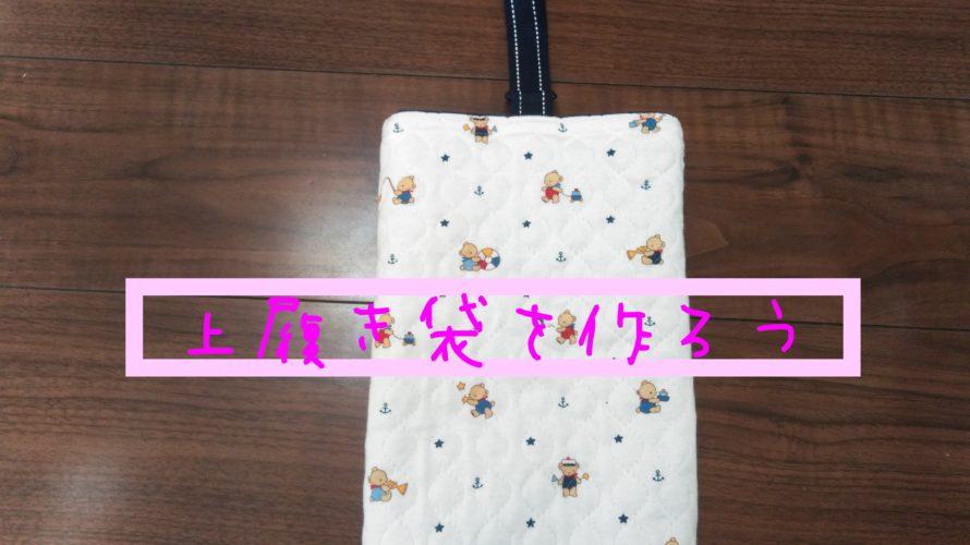 入学準備シリーズ☆お裁縫が苦手でも上履き袋を作ろう♪