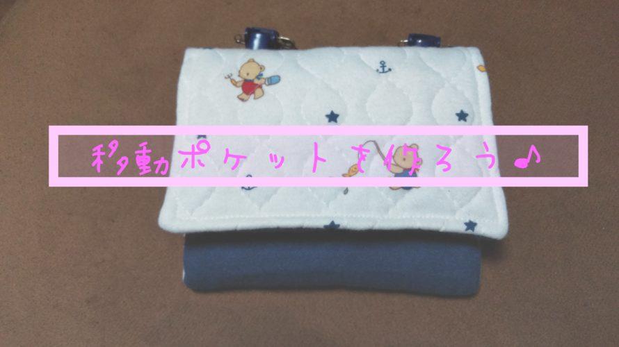 入学準備シリーズ☆簡単にできちゃう♪可愛くて便利な移動ポケットを作ろう!